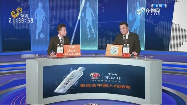 山东西王VS广东东莞银行(下)