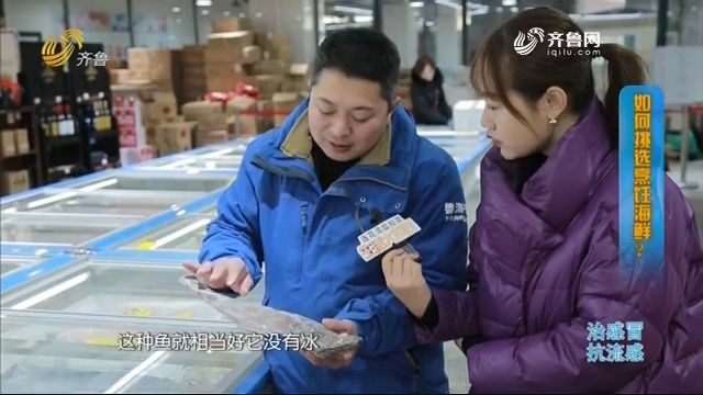 2020年01月07日《生活大调查》:如何挑选烹饪海鲜?