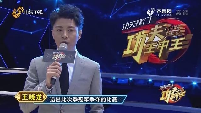20200107《功夫王中王》:季冠军决赛
