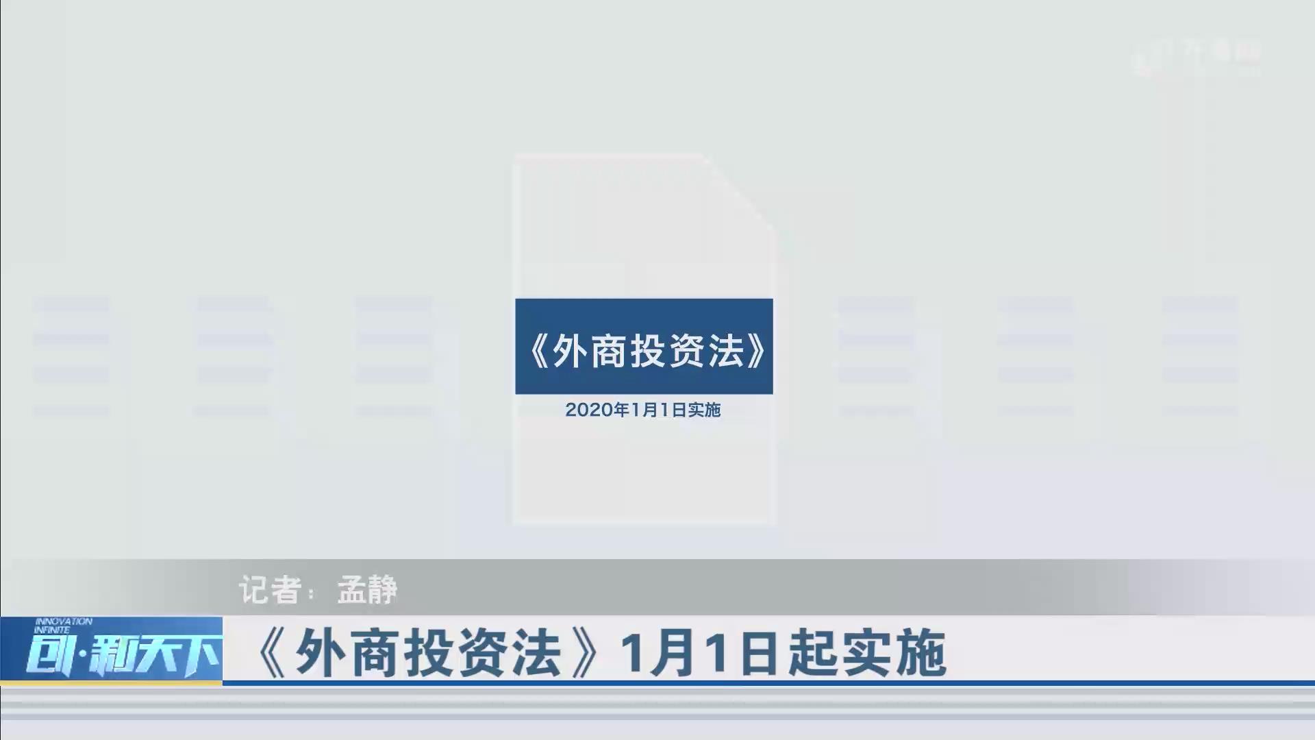 《外商投资法》1月1日起实施