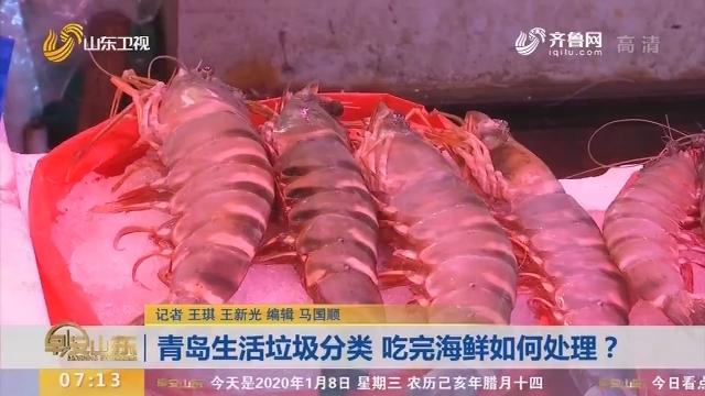 【闪电新闻排行榜】青岛生活垃圾分类 吃完海鲜如何处理?