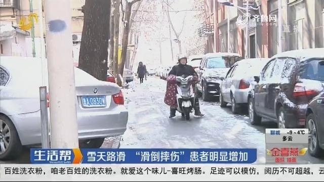 """济南:雪天路滑 """"滑倒摔伤""""患者明显增加"""