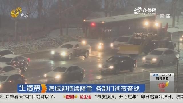 烟台:港城迎持续降雪 各部门彻夜奋战