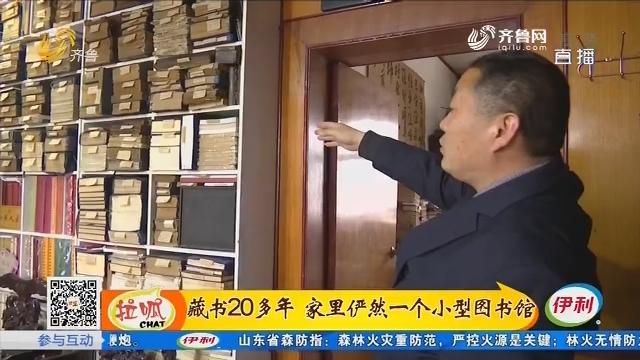肥城:藏书20多年 家里俨然一个小型图书馆
