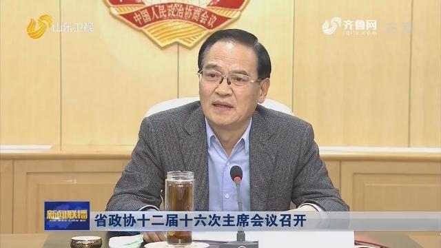 省政协十二届十六次主席会议召开