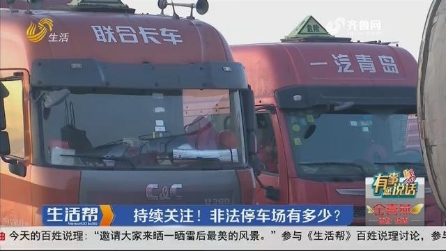 【有事您说话】潍坊:持续关注!非法停车场有多少?