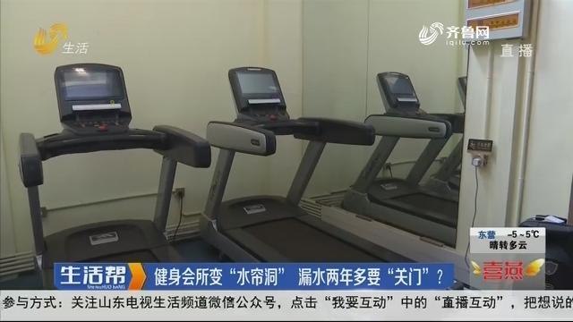 """潍坊:健身会所变""""水帘洞"""" 漏水两年多要""""关门""""?"""