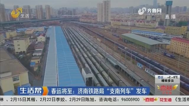 """春运将至:济南铁路局""""支南列车""""发车"""
