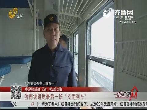 """【春运将迎高峰】济南铁路局最后一班""""支南列车"""""""