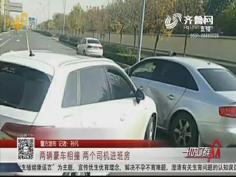 【警方发布】济南:两辆豪车相撞 两个司机进班房