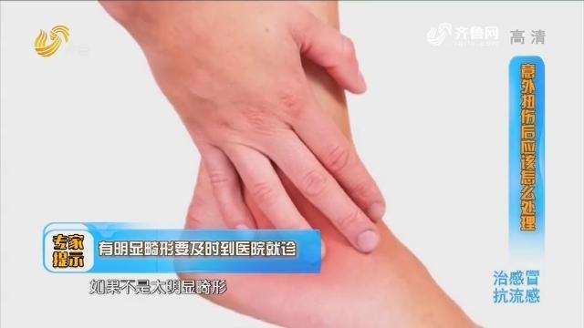 2020年01月08日《生活大调查》:扭伤后应该里面贴膏药吗?