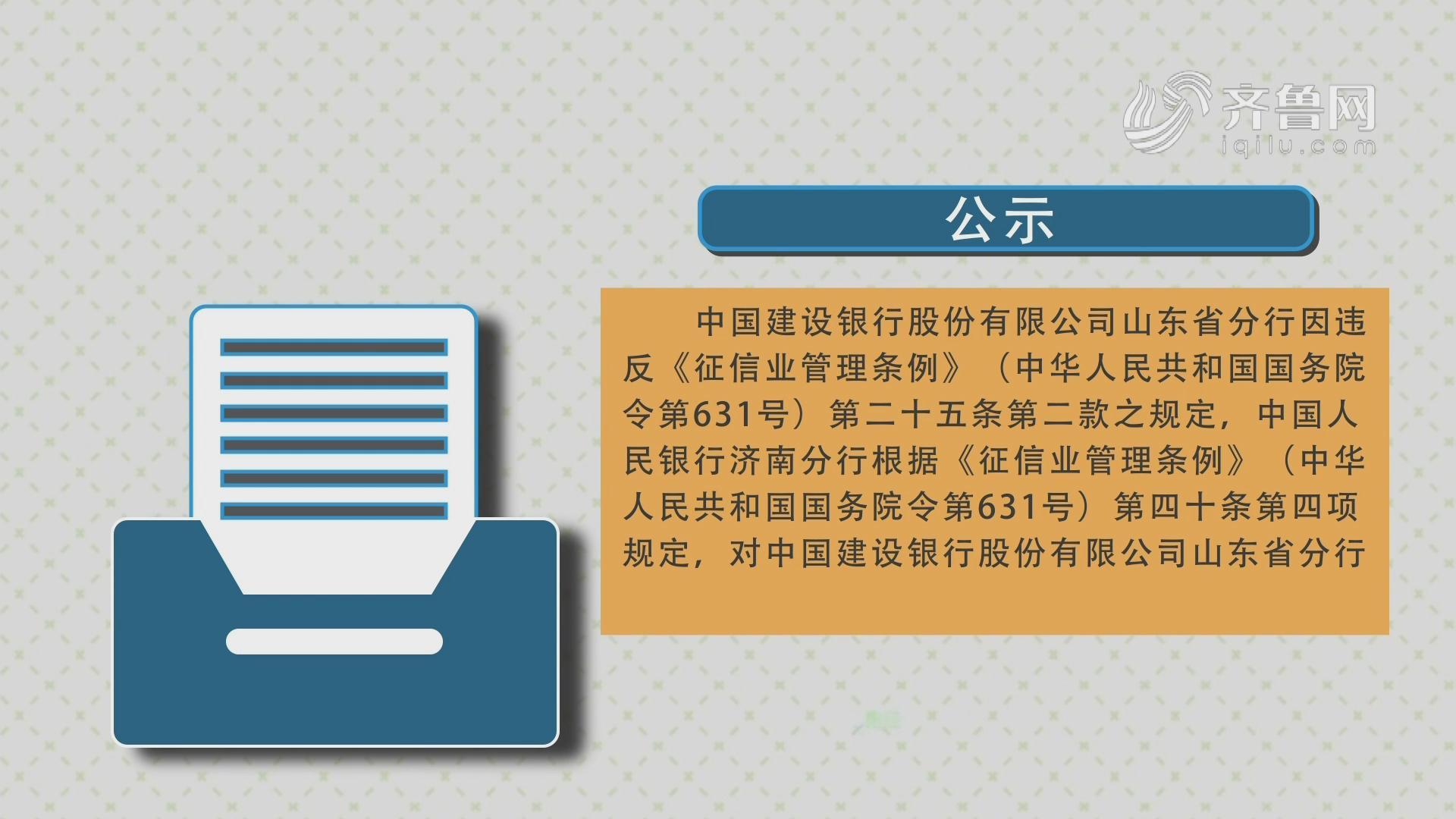 中国人民银行济南分行等银行公布了对中国建设银行股份有限公司山东省分行等多家银行金融机构的处罚公示《齐鲁金融》20200108播出