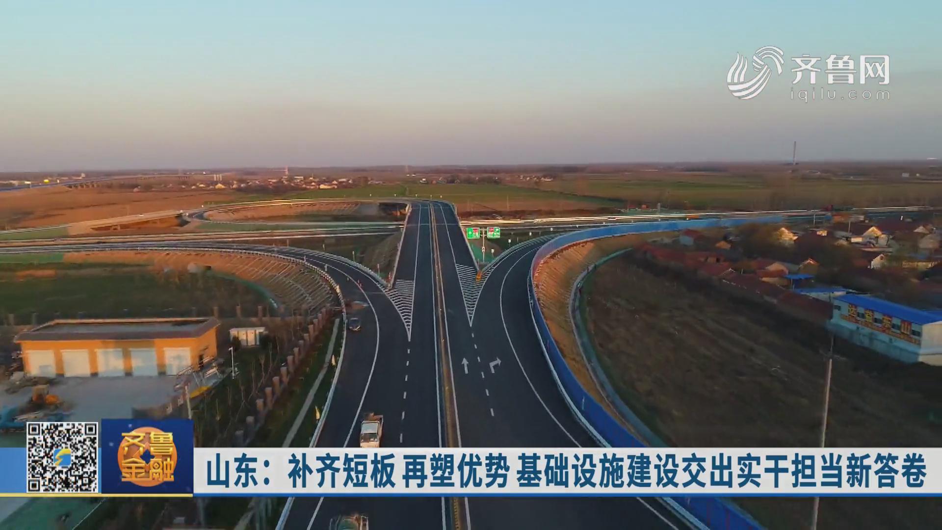 山东:补齐短板 再塑优势 基础设施建设交出实干担当新答卷《齐鲁金融》20200108播出
