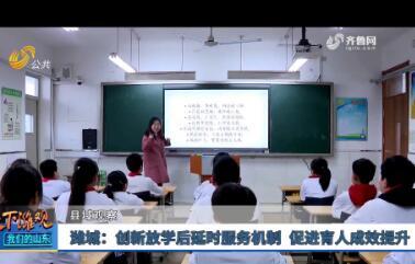 【县域观察】潍城:创新放学后延时服务机制 促进育人成效提升