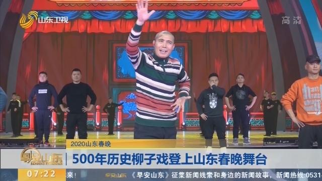 【2020山东春晚】500年历史柳子戏登上山东春晚舞台