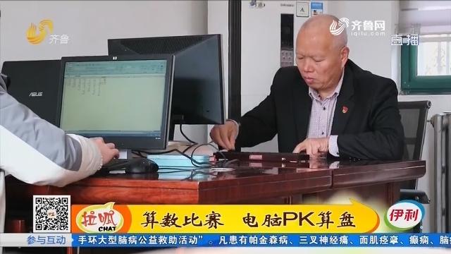 淄博:算数比赛 电脑PK算盘
