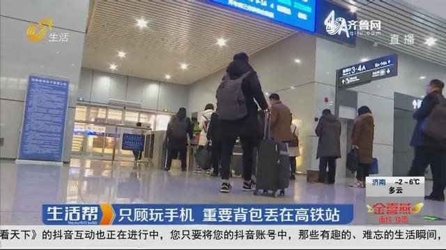 潍坊:只顾玩手机 重要背包丢在高铁站
