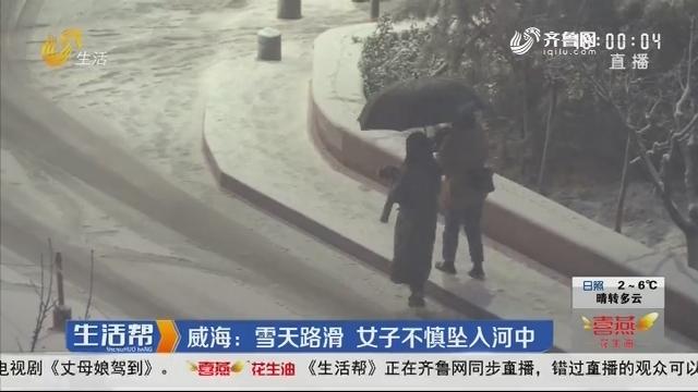 威海:雪天路滑 女子不慎坠入河中