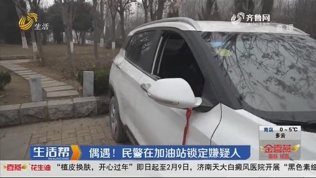 菏泽:偶遇!民警在加油站锁定嫌疑人