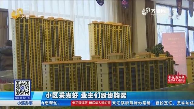济南:小区采光好 业主们纷纷购买