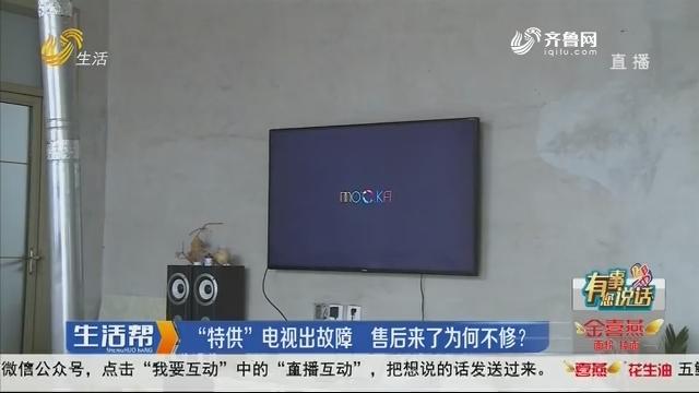 """【有事您说话】临沂:""""特供""""电视出故障 售后来了为何不修?"""