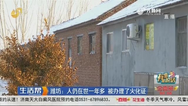 【有事您说话】潍坊:人仍在世一年多 被办理了火化证