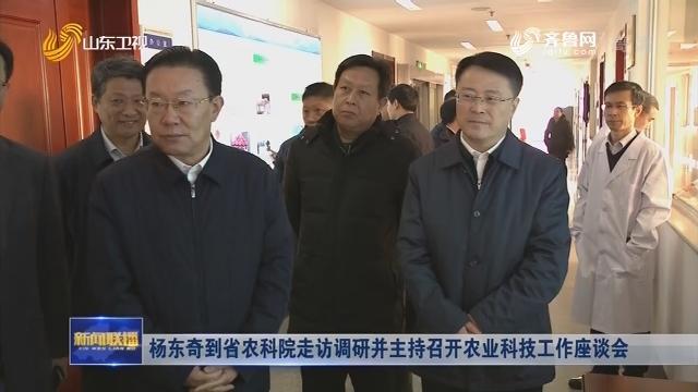 杨东奇到省农科院走访调研并主持召开农业科技工作座谈会