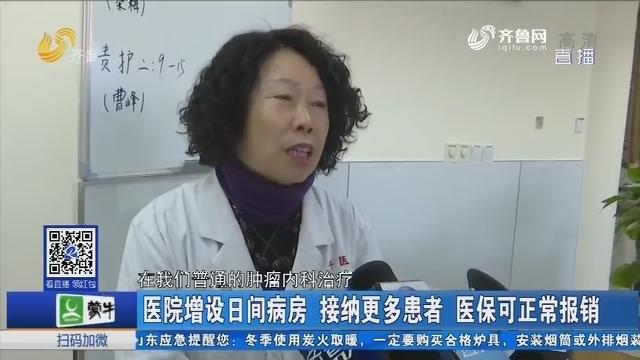 医院增设日间病房 接纳更多患者 医保可正常报销