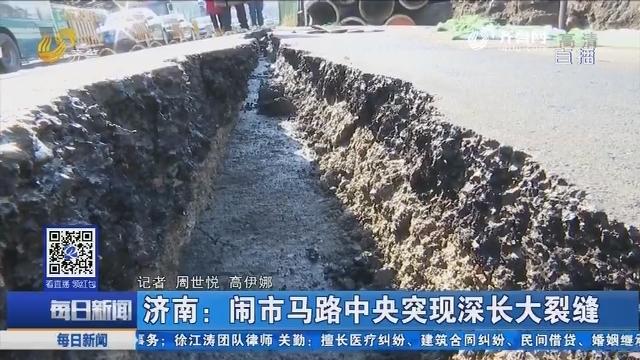 济南:闹市马路中央突现深长大裂缝
