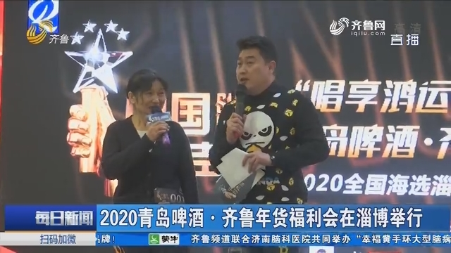 2020青岛啤酒·齐鲁年货福利会在淄博举行