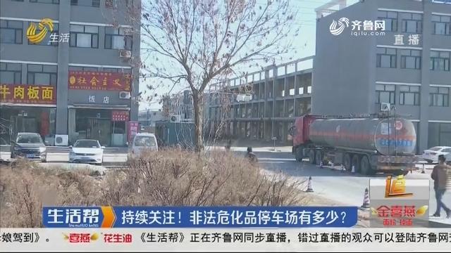 潍坊:持续关注!非法危化品停车场有多少?