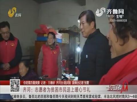 【你是雪后最美景】齐河:志愿者为贫困市民送上暖心节礼