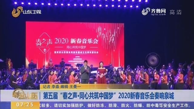 """第五届""""春之声·同心共筑中国梦""""2020新春音乐会奏响泉城"""