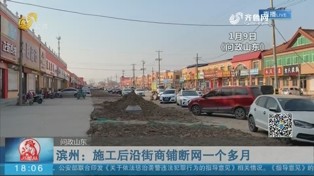 滨州:施工后沿街商铺断网一个多月