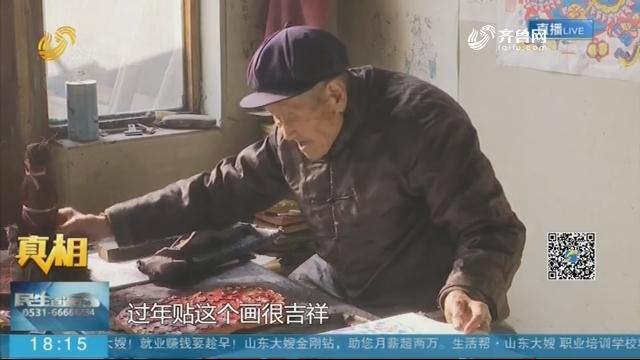 94岁老人每天工作7小时 只愿木板年画手艺不失传