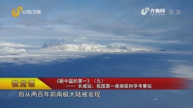 【微党课】《新中国的第一》(九)——长城站:我国第一座南极科学考察站