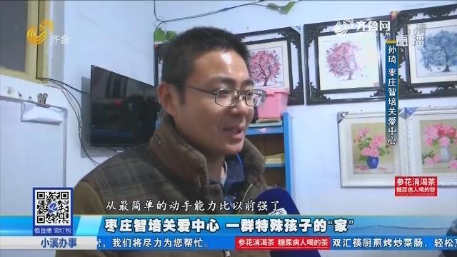 """枣庄智培关爱中心 一群特殊孩子的""""家"""""""