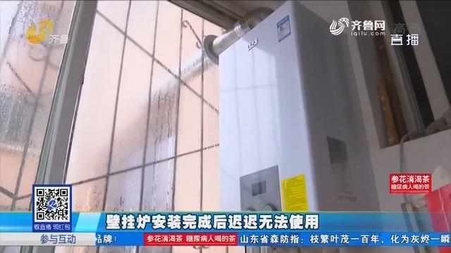 济南:壁挂炉安装完成后迟迟无法使用