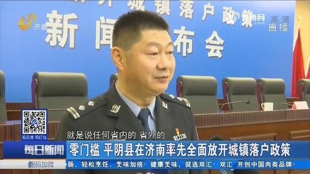 零门槛 平阴县在济南率先全面放开城镇落户政策