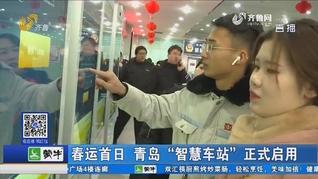 """春运首日 青岛""""智慧车站""""正式启用"""