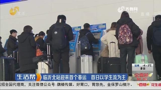 临沂北站迎来首个春运 首日以学生流为主