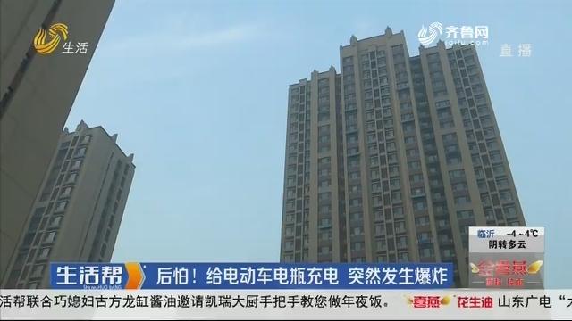 济南:后怕!给电动车电瓶充电 突然发生爆炸