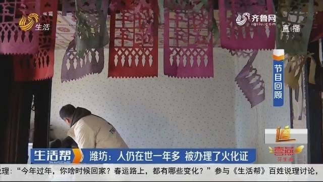 潍坊:人仍在世一年多 被办理了火化证
