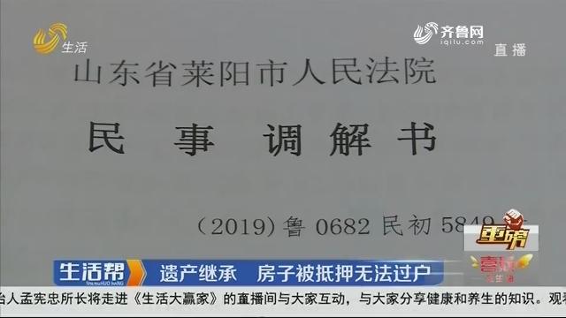 【重磅】莱阳:遗产继承 房子被抵押无法过户