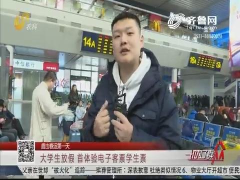 【直击春运第一天】济南:大学生放假 首体验电子客票学生票