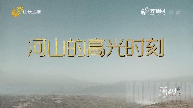 20200110《最炫国剧风》:河山的高光时刻