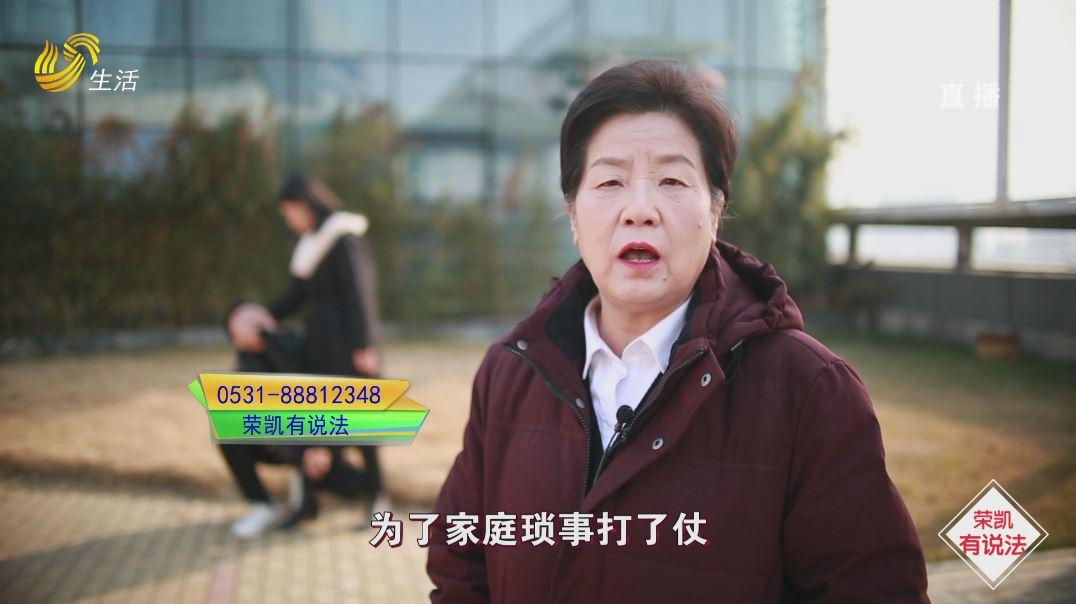 《荣凯有说法》实施家庭暴力构成犯罪