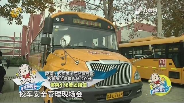 20200111《锵锵校园行》:【济南】校车安全应急演练暨校车安全管理现场会召开