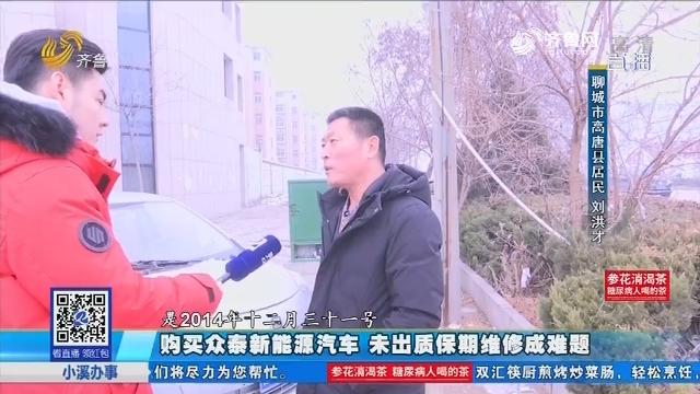 聊城:购买众泰新能源汽车 未出质保期维修成难题
