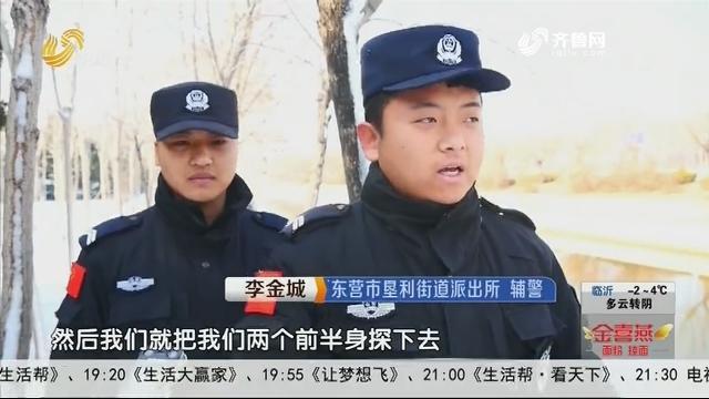 """东营:男子雪夜落水 民警""""搭人梯""""救人"""